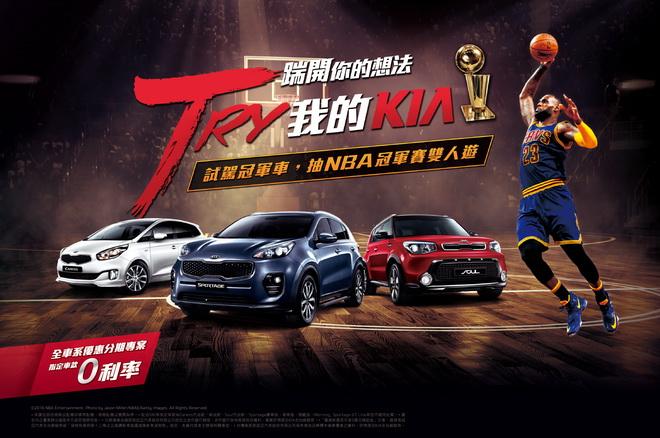 即日起至KIA全台展示中心,試駕任一車款,就有機會抽到美國職業籃球NBA 2017年冠軍賽雙人遊!本月入主再享零利率方案。