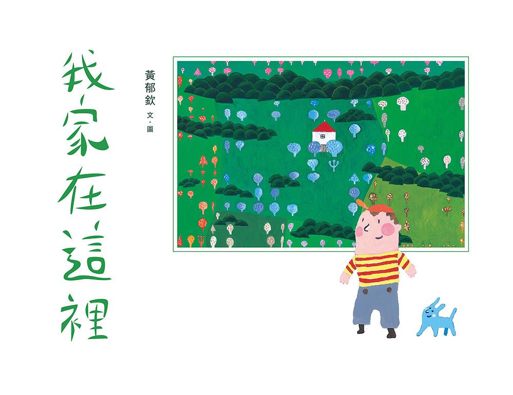 《我家在這裡》封面。圖片來源:黃郁欽。