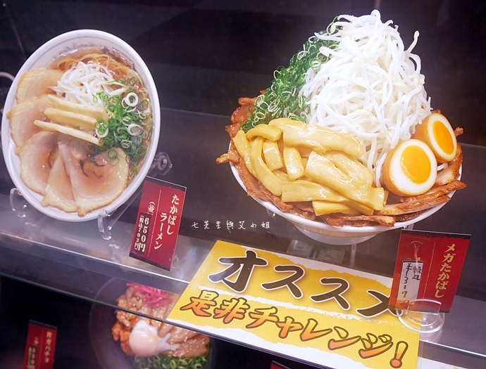 3 京都拉麵 たかばしラーメン  Takahashi Ramen BiVi二条店