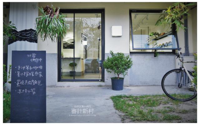審計新村艸水木堂-29