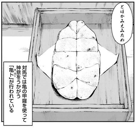 たかぎ七彦『アンゴルモア 元寇合戦記 第7巻』165ページ 亀甲占い