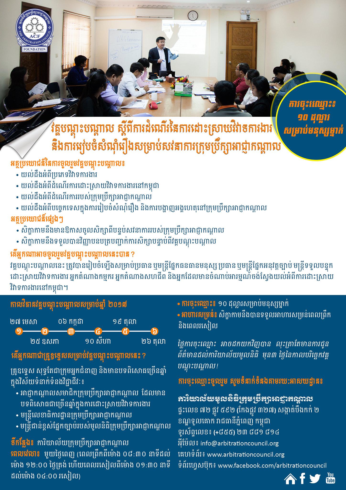 Stakeholder Training 2017 Flyer_KH_Updated