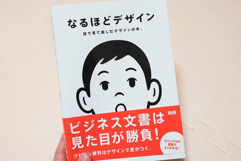 Naruhodo_design-1