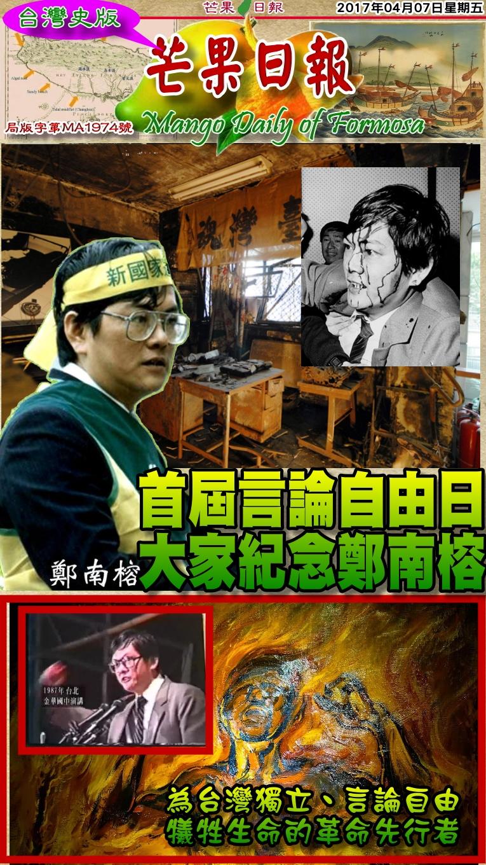 170407芒果日報--台灣史論--首屆言論自由日,大家紀念鄭南榕