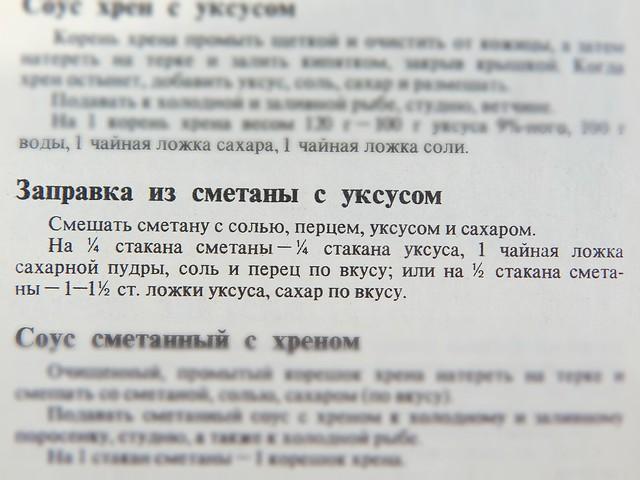 Зелёный салат со сметаной и яйцом по рецепту из Книги о вкусной и здоровой пище | HoroshoGromko.ru