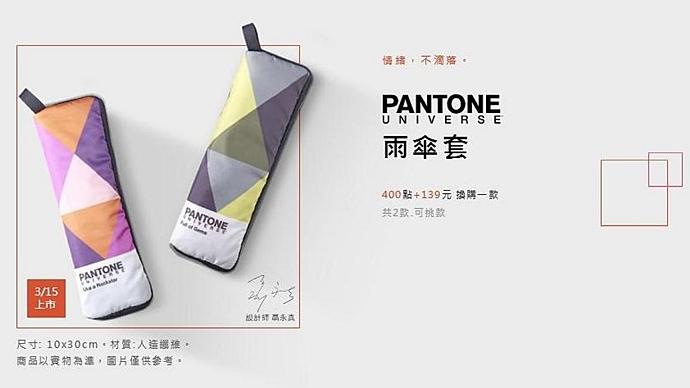 3 全家 PANTONE 生活節