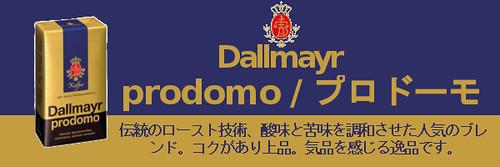 dallmayer_Prodomo