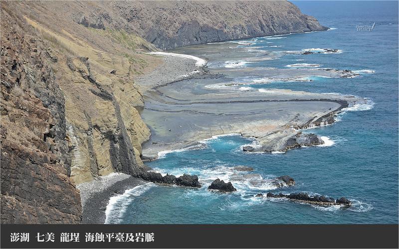 七美 龍埕 海蝕平臺