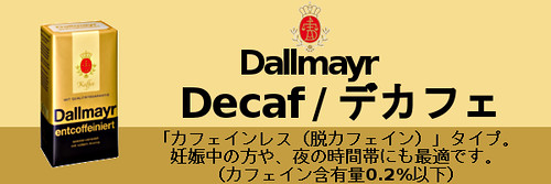 dallmayer_decafeex