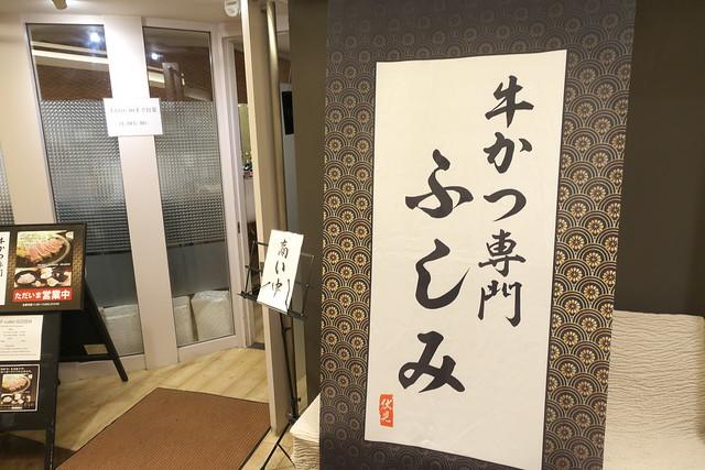牛かつ専門 ふしみ 1回目_01