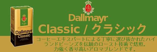 dallmayer_classic