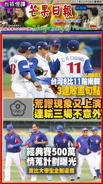 170309芒果日報--台奴怪譚--荒謬現象又上演,連輸三場不意外