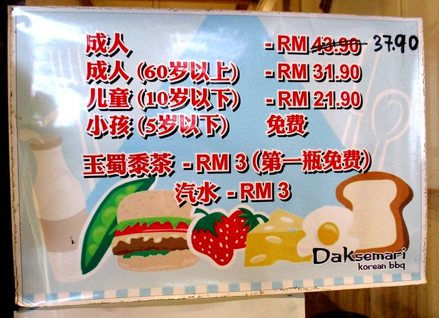 Daksemari Korean BBQ price list