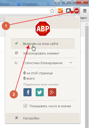 abp_chrome (1)