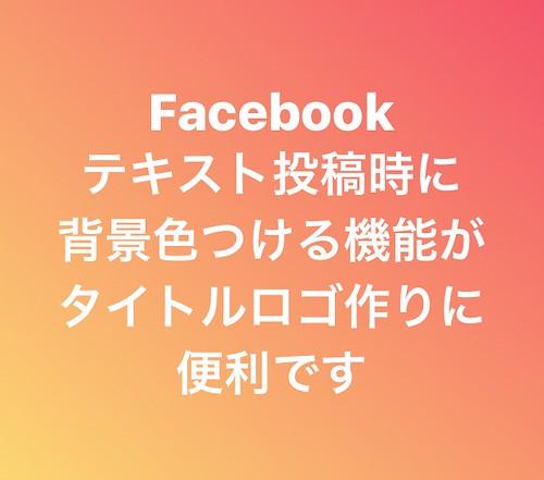 Facebook 背景色ありテキスト投稿