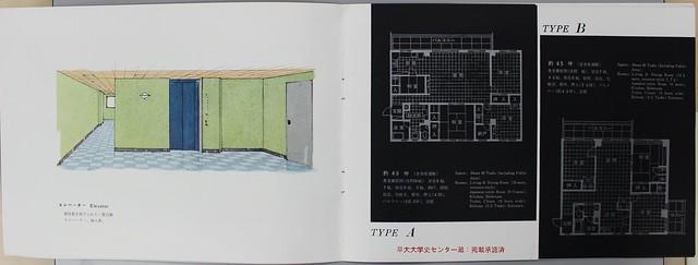赤坂リキマンション(力道山) (12)
