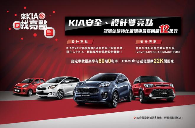 2.「The Power to Surprise」 來KIA找亮點,KIA本月超值內容精選優惠,晉身安全、有型擁車族好輕鬆。