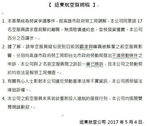 遠東航空資方發布意味不明的聲明,指17名遭資遣員工受到2名前空服員影響,而公司打贏了與這2名空服員的官司。