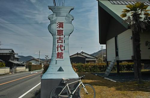 須恵古代館 #1