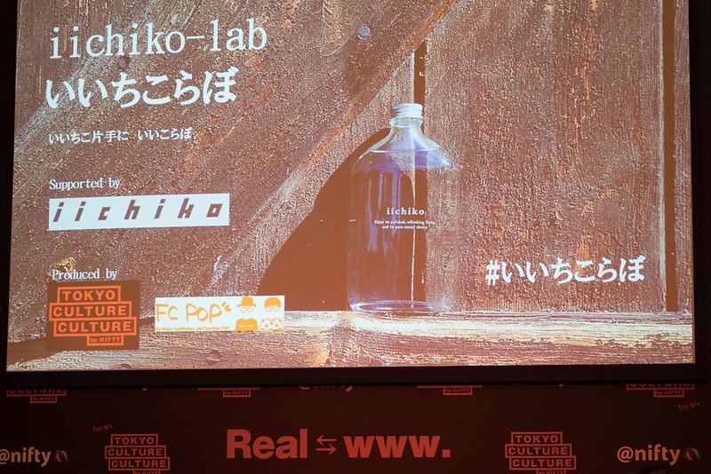 iichiko_lab-9