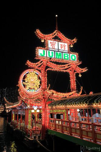 Jumbo Kingdom at night