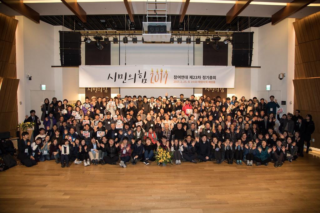 시민의 힘 2017, 참여연대 23차 정기총회