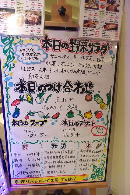 手作りハンバーグ工房 Toshi 8回目_02