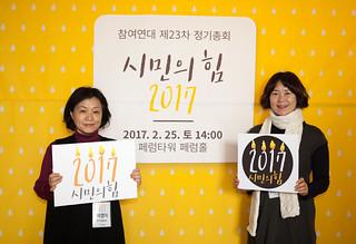 참여연대 제23차 정기총회 포토월