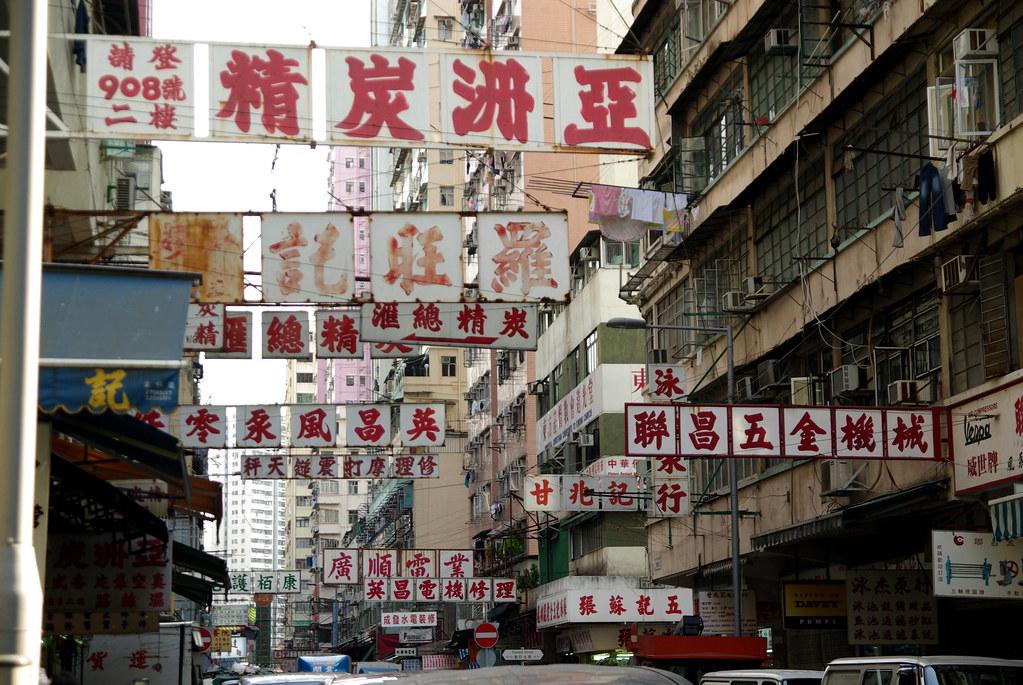 Yau Ma Tei street