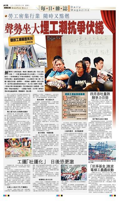 20130518 勞工密集行業 隨時又點燃 聲勢坐大 埋工潮抗爭伏綫