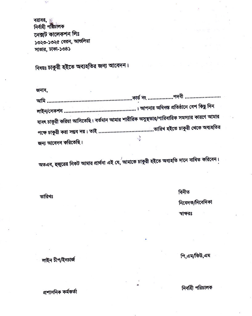 Resignation Letter Form Nc Bengali Original Institute