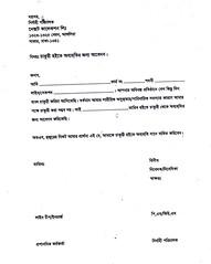 Resignation Letter Form Nc Bengali Original Institute For Global