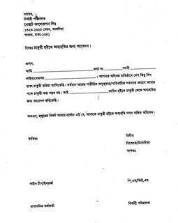 resignation letter form nc bengali original by institute for global labour and human