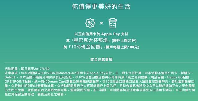 玉山銀行全面支援Apple_Pay,輕鬆支付_簡單微笑_美好生活