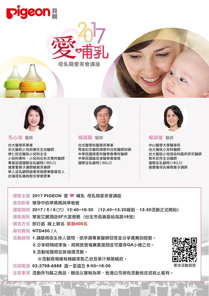 2017年5月6日【愛 ♥ 哺乳 母乳關愛 茶會講座】邀請您一起支持母乳哺育~