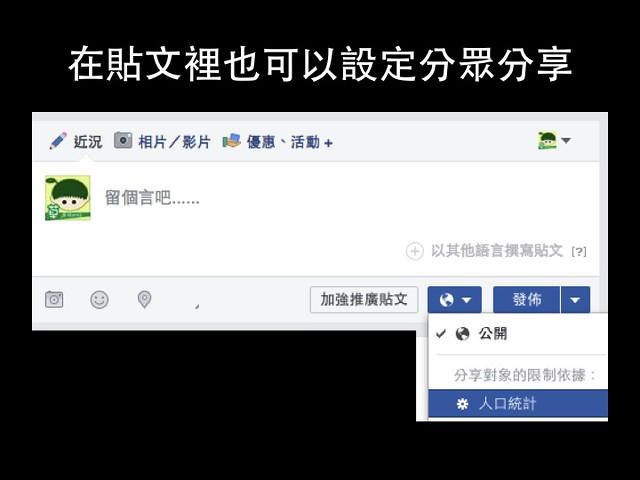 可以設定讓特定的使用群眾閱讀貼文@小編工作懶人包