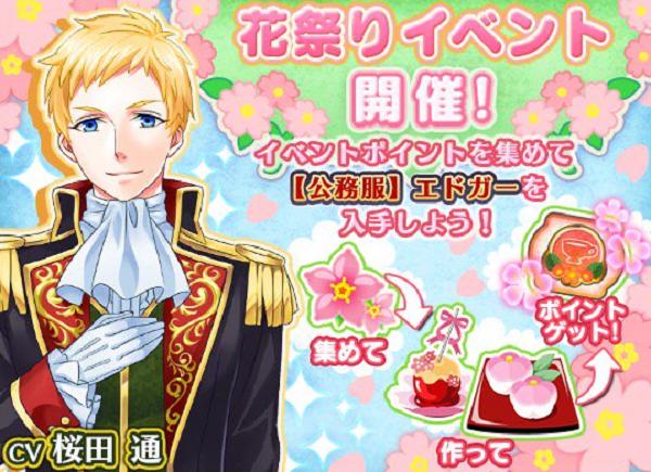 「異世界でカフェを開店しました。」花祭りイベント開催!【公務服】エドガーを入手せよ!