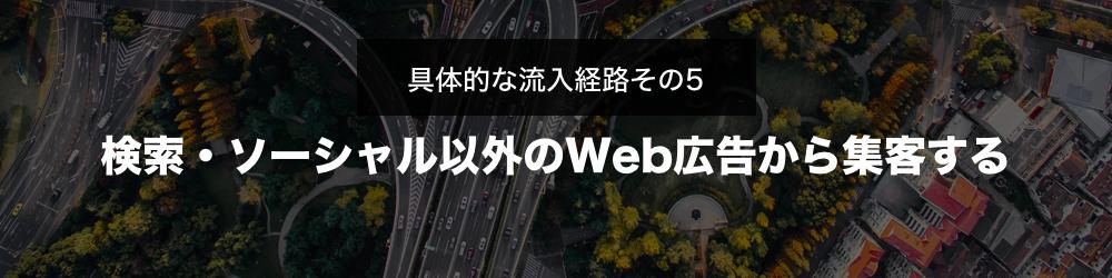 検索・ソーシャル以外のWeb広告から集客する