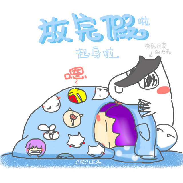 31012017 CIRCLEG 新年快樂 放完假 年初五 (2)