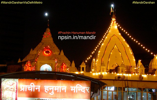 प्राचीन हनुमान मंदिर (Prachin Hanuman Mandir) is an ancient temple dedicated to Bal Hanuman from the Mahabharata period. It is claimed to be one of the five temples of Mahabharata days in Delhi.
