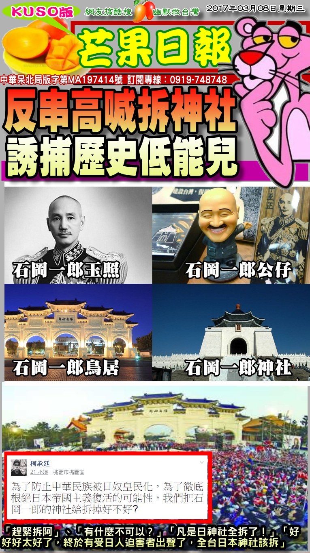 170308芒果日報--惡搞貼圖--反串高喊拆神社,誘捕歷史低能兒