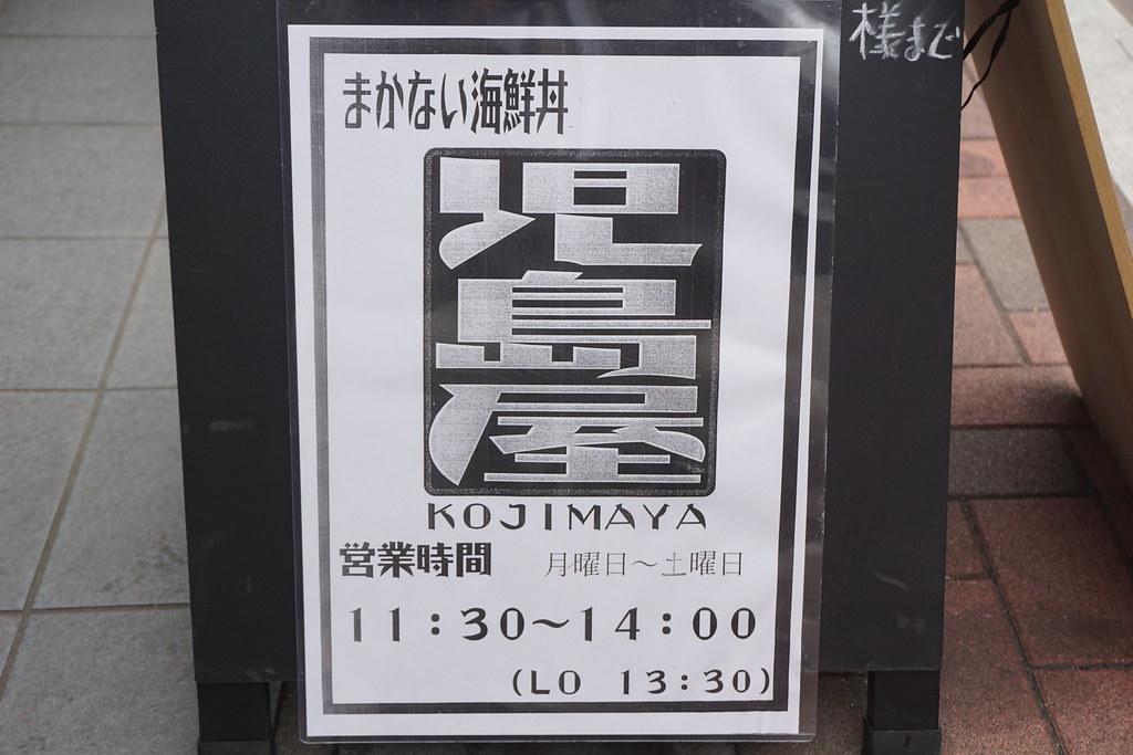 児島屋(練馬)