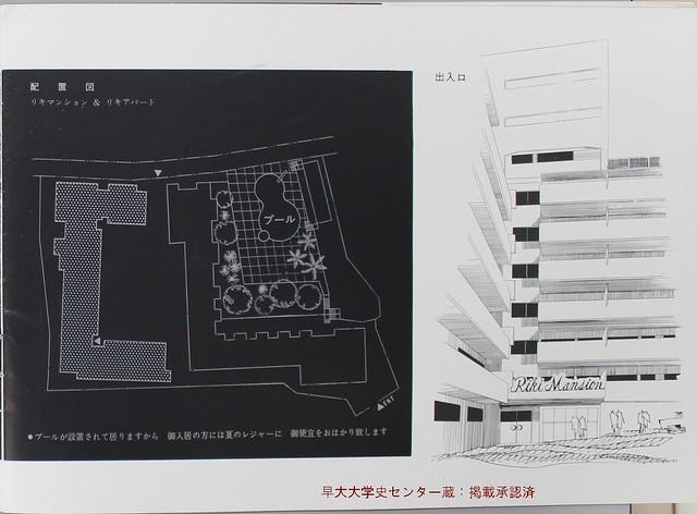 赤坂リキマンション(力道山)リキアパート (8)