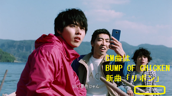山崎賢人のギャラクシー新CM「昨日までを、超えてゆけ」 CM曲:BUMP OF CHICKEN「リボン」