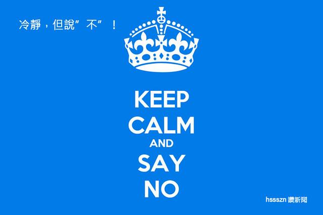 keep-calm-say-no
