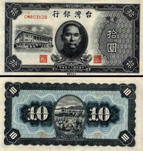 1 Yuan Taiwan 1946, P1937