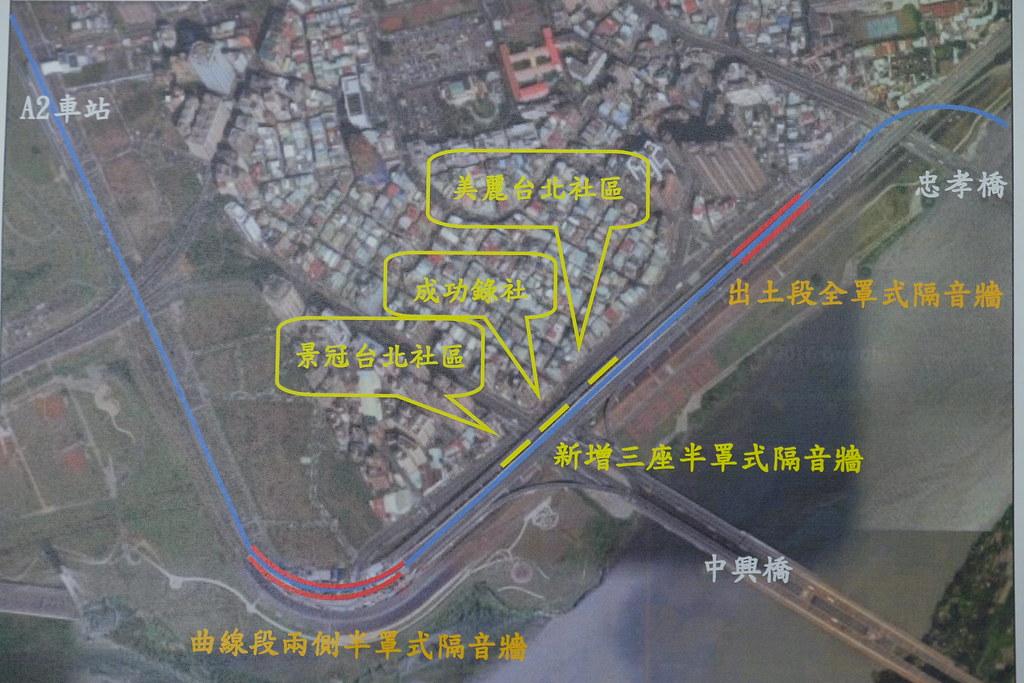 在三重區居民的抗爭下,高鐵局提出改善方案。