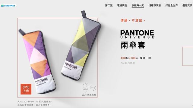 聶永真 X PANTONE 生活節傘套@全家便利商店
