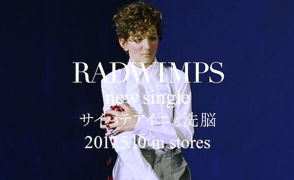RADWIMPSの新曲「サイハテアイニ : 洗脳」