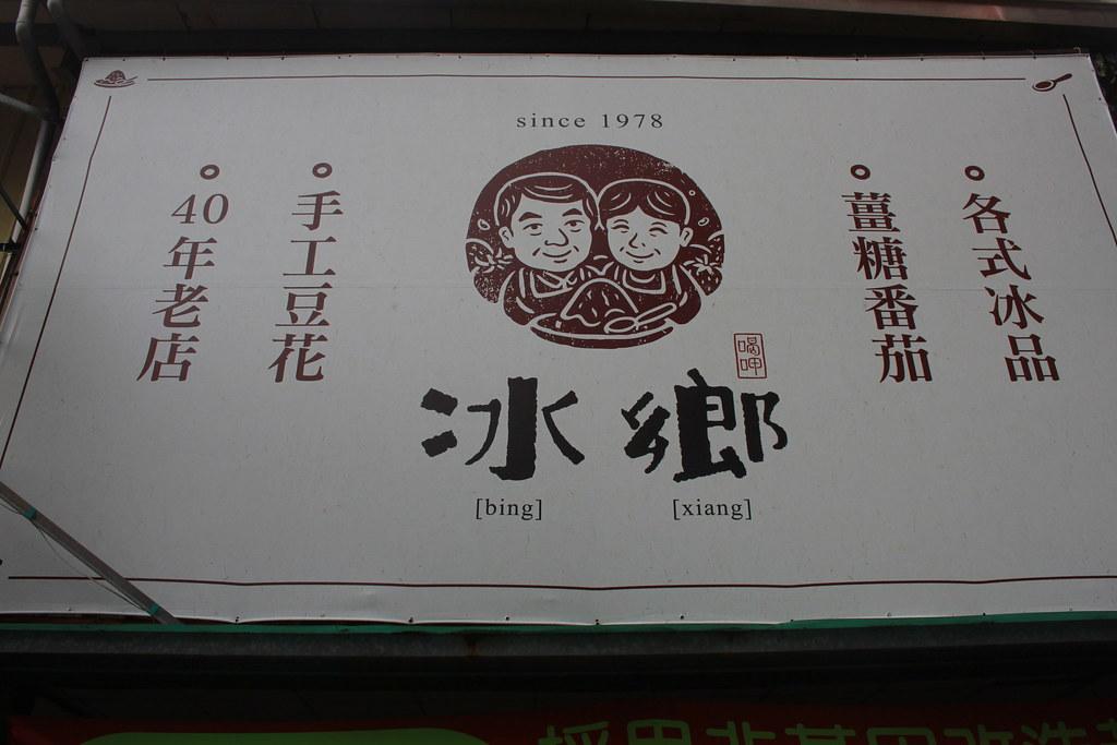 香港旅人租車環島遊記-台南-冰鄉-17度C的黑夜 (25)